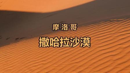 摩洛哥撒哈拉沙漠