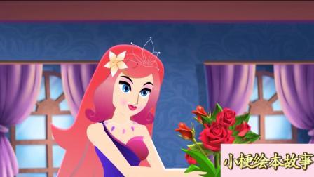 小梗绘本故事, 《玫瑰公主》1, 公主中了女巫的黑魔法