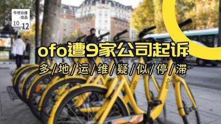 牛吧报道 ofo遭9家公司起诉多地运维疑似停滞