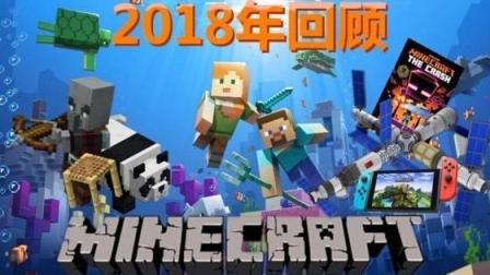 【迷你世界看了想哭系列】Minecraft2018年度回顾 又过去了一年 MC又有哪些大事发生?