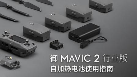 "DJI大疆 ""御""Mavic 2 Enterprise 行业版 无人机 教学视频 智能电池加热介绍"