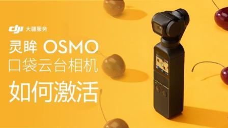 大疆DJI 灵眸OSMO Pocket 口袋云台相机 教程 -激活设备
