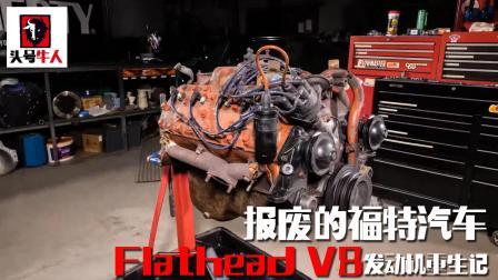 头号牛人-报废的福特汽车Flathead V8发动机重生记发动机翻新维修改装