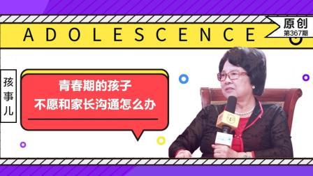 陈一筠教授专访:青春期的孩子不愿和家长沟通怎么办?