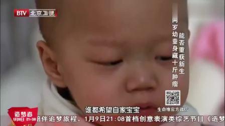 2岁孩子腹中藏有10斤重的巨型肿瘤, 又惨遭亲生父