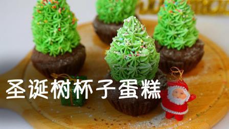 学习一款小蛋糕, 准备迎接圣诞节! 圣诞树杯子蛋糕!