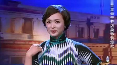 《金星秀》金星谈韩国整容, 凤姐也能变成蔡依林