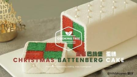 英国皇家传统甜点——圣诞巴腾堡蛋糕 Christmas Battenberg cake