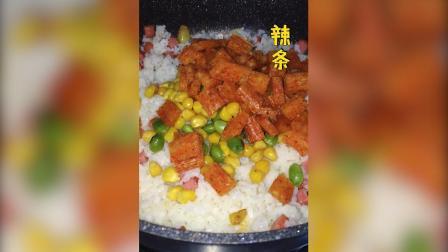 什锦辣条炒饭, 不一样的儿时味道, 你值得拥有!
