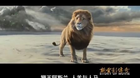 在影片中大家可以看到,狮王阿斯兰的勇敢和机智,人与动物对话