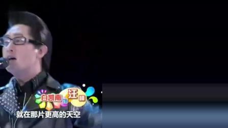 汪峰《飞得更高》被这个相声演员演绎好精彩, 比专业歌手唱的好听