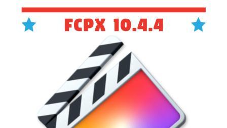 Final Cut Pro X: 10.4.4新功能介绍(FCPX)