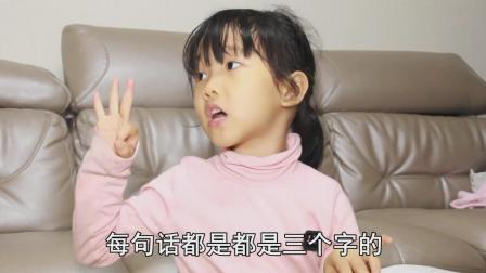 爸爸买了本三字经, 女儿就想了个搞笑的小游戏, 父女俩玩得不亦乐乎
