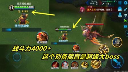 王者荣耀: 吃鸡模式4000+战斗力的刘备你见过没? 后期接近无敌了