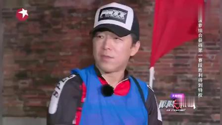 极限挑战: 孙红雷去医院打针, 却被罗志祥偷了车