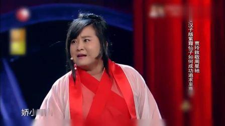 贾玲演绎女汉子版紫霞《大话西游》, 有惊喜