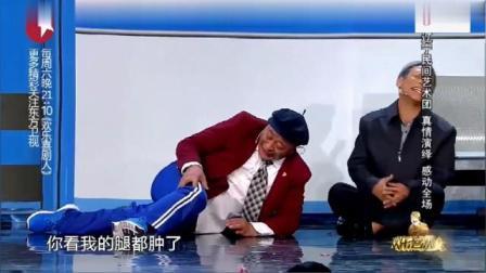 宋小宝赵四医院PK舞蹈欢乐喜剧人《看病》高清完