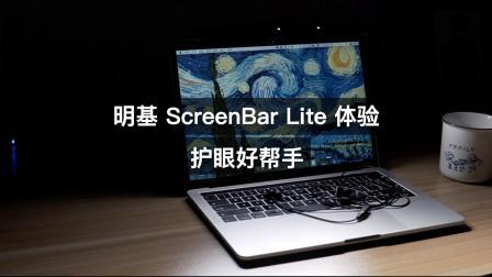明基ScreenBar Lite体验! 护眼从一台好台灯开始!