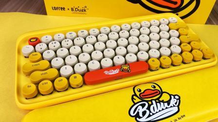 某萌系机械键盘开箱: 竟然召唤出考拉内心的小公举