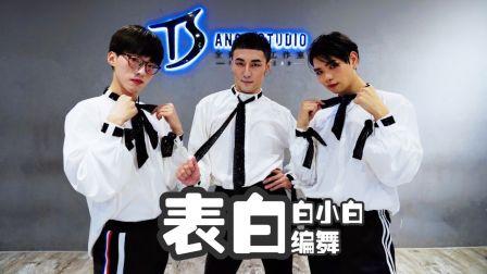 《表白》编舞教学练习室【TS DANCE】