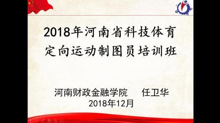 2018年河南省科技体育定向运动制图员培训班-2