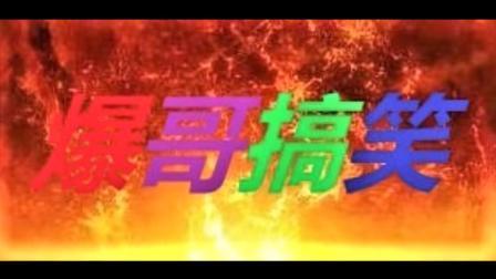 跨界喜剧王宋晓峰小品, 宋晓峰竟然演艺了一个超
