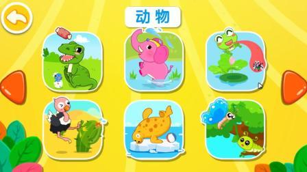 宝宝巴士 宝宝认知大全 动物篇 可爱的小动物一起来看看认识几个吧