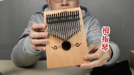 试玩69元拇指琴, 只用拇指弹奏的琴, 弹出的声音就像童话世界