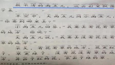 一年级语文上册课文第8课《雨点儿》朗读教学