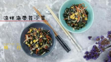 凉拌海带木耳小菜