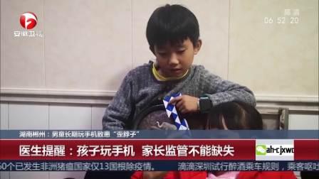 """孩子玩手机, 家长监管不能缺失: 湖南一男童长期玩手机致患""""歪脖子""""!"""