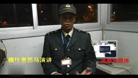 温州保安秀流利英语 娴熟模仿奥巴马演讲