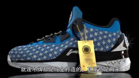 """历史上最贵的球鞋, 竟然是""""中国制造"""", 卖出一"""