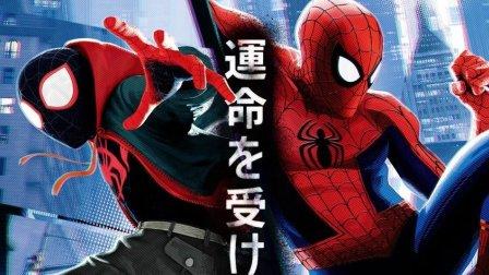 动画电影『蜘蛛侠:平行宇宙』日语版宣传片