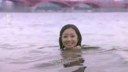 剩余公主: 帅哥失足落水, 美人鱼看到赶紧冲过去救人, 一把就把他抱住