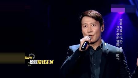 52岁的天王黎明, 再唱这首经典成名曲, 功力不减当年, 那么帅气!