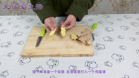 生姜和鸡蛋清混合在一起, 你知道有什么作用吗? 很实用