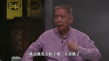 晓松奇谈: 有钱人李翰祥爱戴金链子, 是他的标志, 特狂!