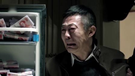 侯亮平去官员家里,发现冰箱里藏的全是人民币,贪官看见瞬间哭了