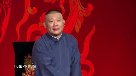 郭德纲称李武告诉大**找到房子了, 并没有告诉