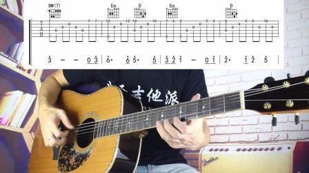 「指弹篇」天空之城1  吉他指弹独奏教学 示范详解(上)