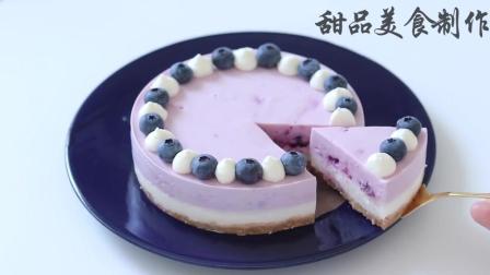 好吃的蓝莓慕斯蛋糕, 制作核心究竟是什么呢?