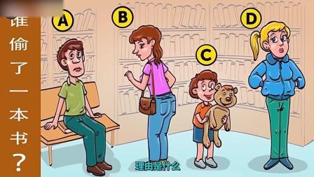脑力测试: 这四人中, 谁是偷书贼? 理由是什么?