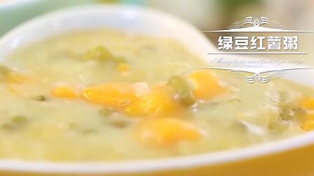 宝宝辅食绿豆红薯粥制作方法, 适合9个月宝宝辅食