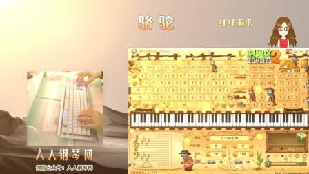 骆驼-薛之谦-EOP键盘钢琴五线谱简谱下载