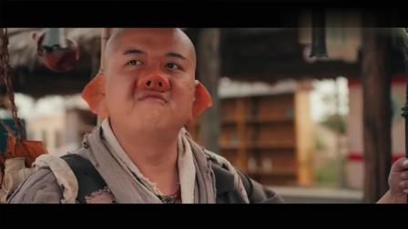 《齐天大圣·万妖之城》陈浩民演孙悟空, 还是猪八戒逗萌!