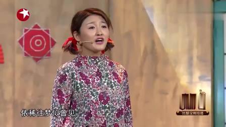 宋晓峰与暗恋女子唱二人转, 一激动结巴闹笑话, 这场面太逗了!