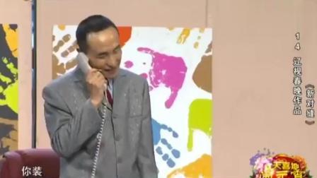 小品《新对缝》, 潘长江为了回家, 假扮高富帅