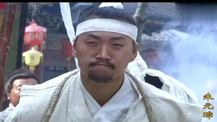 《朱元璋》刘伯温死后, 悍将们放鞭炮庆贺, 只有