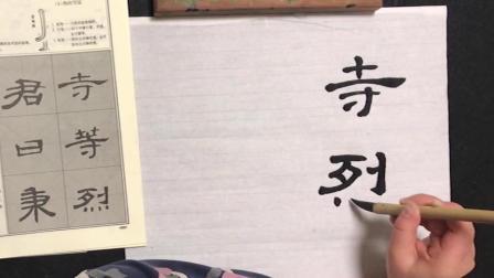 欧阳张书: 每天半小时跟着高材生美女学习书法汉代隶书写法的特点